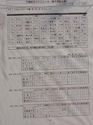 2013tajimi_f5_4